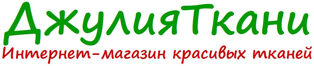 Джулия Ткани Интернет магазин красивых тканей